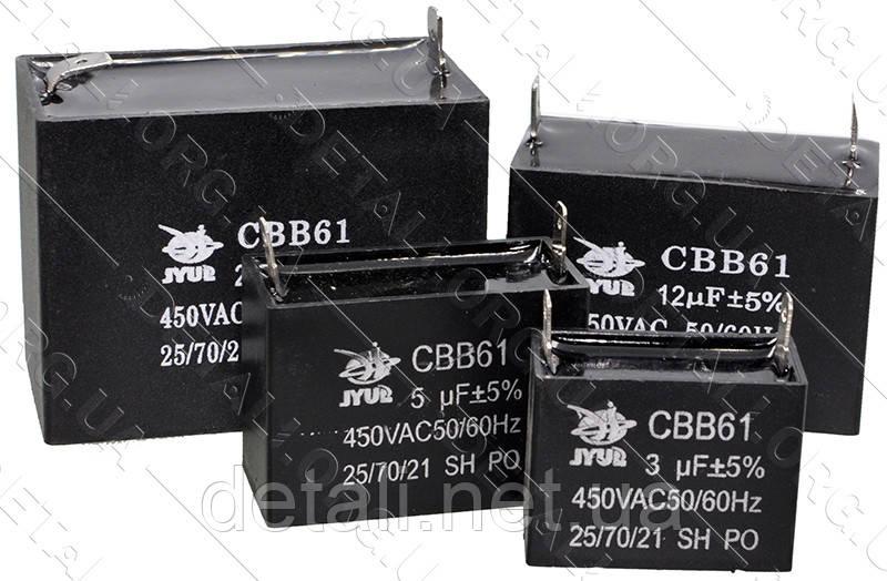Конденсатор JYUL CBB-61 1мкф - 450 VAC прямокутний 12х36х23