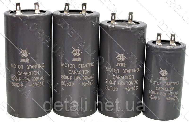 Конденсатор JYUL CD-60 800мкф - 300 VAC Пусковий - 50Hz. (50*112 mm)