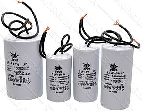 Конденсатор JYUL CBB-60 1,5мкф - 450 VAC провода (30*53 mm)