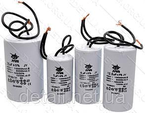 Конденсатор JYUL CBB-60 2мкф - 450 VAC провода (30*53 mm)