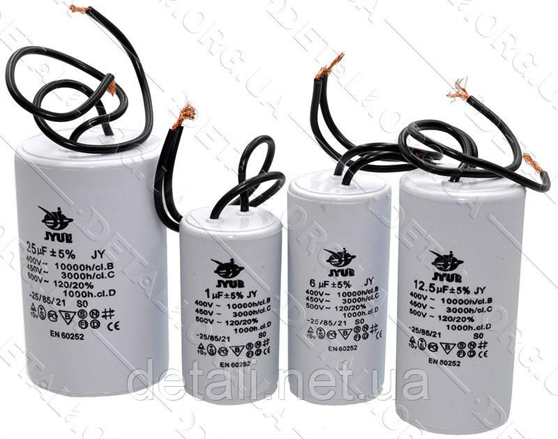 Конденсатор JYUL CBB-60 9мкф - 450 VAC провода (35*63 mm)