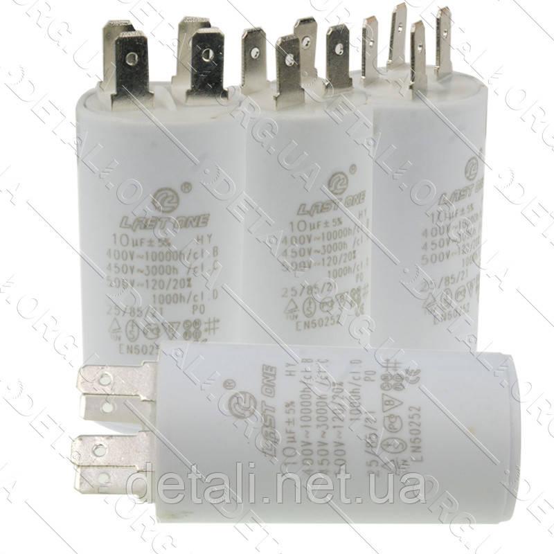 Конденсатор Last One 8мкф клеммы HY1 CBB-60H (30*60мм)