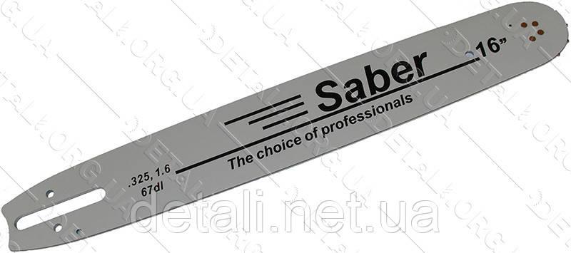 """Шина 16"""" (40см) 325 паз 1,6 67 звеньев Saber"""