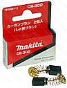 Щетки Makita CB-302 5х11 оригинал 191959-3, фото 2
