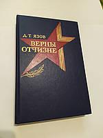 Верные Отчизне Д.Язов, фото 1
