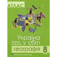 Географія 8 кл Україна у світі природа населення