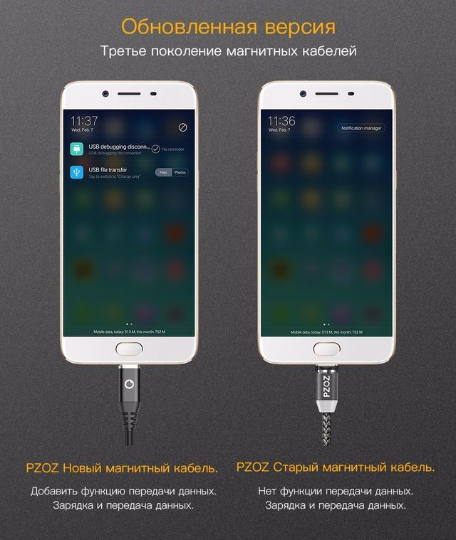 Магнитный кабель USB Type-C PZOZ для зарядки и передачи данных 1м 2м Черный