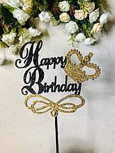 Топпер Happy Birthday с короной на завитке Оригинальный топпер Happy Birthday Топпер на торт из пластика
