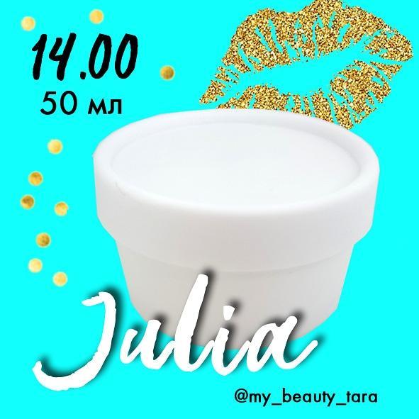 Пластикова Баночка Джулія 50 мл біла