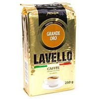Кава Мелена 250 гр Lavello Grande Oro 100% Арабіка