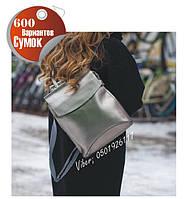 Женская кожаная сумка рюкзак  трансформер  серебро
