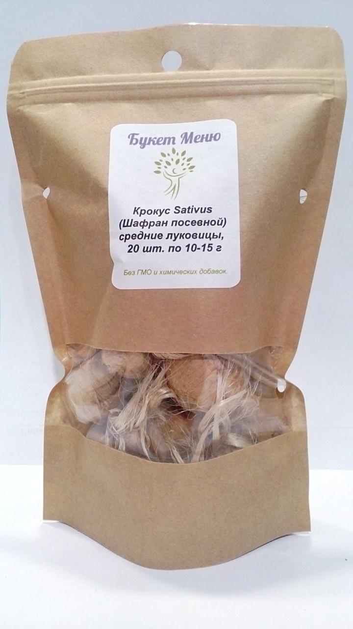 Крокус Sativus (Шафран посевной) средние луковицы,  20 шт. по 10-15 г