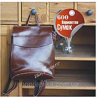 Женская кожаная  сумка рюкзак коричневая  , Трансформер  Натуральная кожа Кофе ss258481дкофе