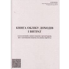 Книга облiку доходiв i витрат для платників єдиного податку третьої групи, А4, 48 листов