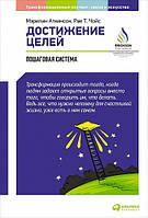 Книга Достижение целей. Пошаговая система. Авторы - Мэрилин Аткинсон, Рае Чойс (Альпина)