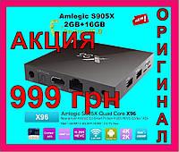 Смарт ТВ Приставка X96 2гб 16Гб Amlogic S905X 2 Ghz Смарт Бокс 2-16 4k tv box x96 Smart box x96 s905 2-16