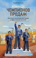 Книга Команда чемпионов продаж. Автор - Сергей Филиппов (Альпина)