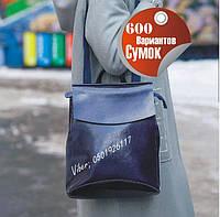 Женская кожаная сумка Рюкзак трансформер  темно синий цвет