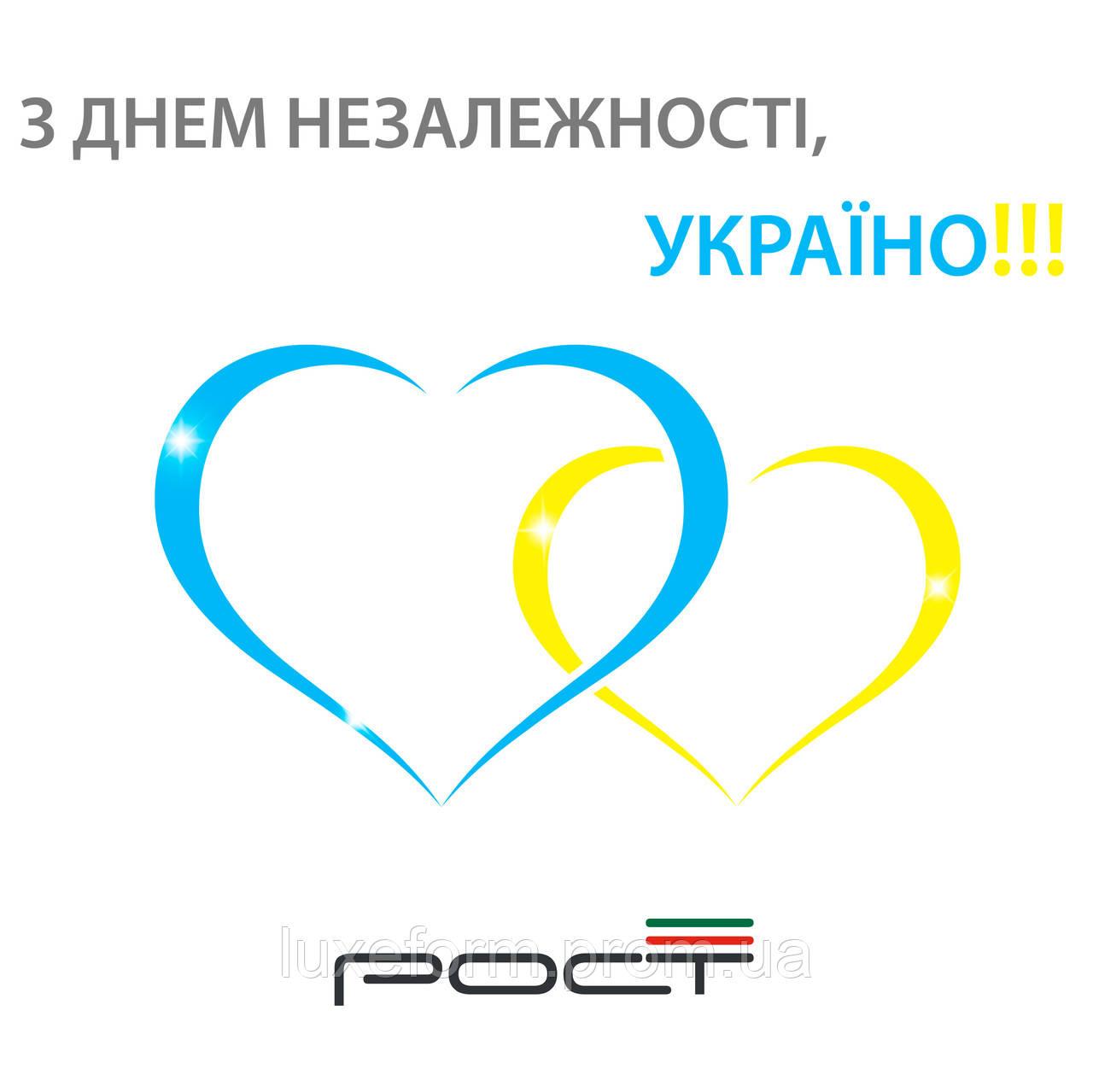 Графік роботи з нагоди святкування Дня Незалежності України