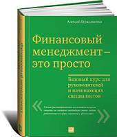 Финансовый менеджмент — это просто Базовый курс для руководителей и начинающих специалистов. Алексей Герасимен