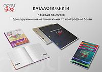 Печать брошюр А4, скрепленные на 2-3 металлических декоративных болта (односторонняя черно-белая печать)
