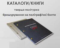 Брошюры А4, скрепленные на 2-3 металлических болта (на дизайнерских картонах различных цветов и плотностей)