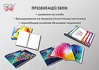 Брошюры А4 на метал. кольцах (цветная печать на дизайнерских картонах различ. цветов и плотностей; ламинация)