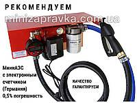 МиниАЗС с электронным счетчиком 220В 30л/мин для ДТ ( насос - OMNIGENA Польша, счетчик Badger Meter Германия)