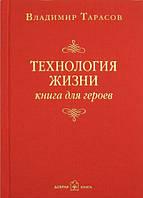 Книга Технология жизни: книга для героев.   Автор -  Владимир Тарасов (Добрая книга)