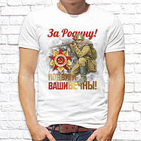 """Мужская футболка Push IT с принтом """"За Родину! Подвиги Ваши вечны!"""""""