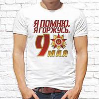 """Мужская футболка Push IT с принтом 9 Мая """"Я помню. Я горжусь"""""""
