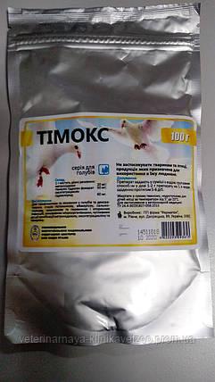 Тимокс ( антибактериальный препарат для голубей) 100г., фото 2