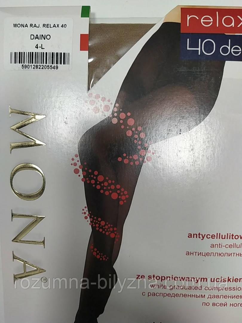 Колготи жіночі Relax 40den ТМ Mona. Польша