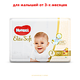 Подгузники Huggies Elite Soft Midi 3 (5-9 кг), 40шт, фото 2