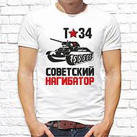 """Мужская футболка Push IT с принтом 9 Мая """"Т-34 - советский нагибатор"""""""