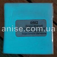 Полимерная глина Пластишка, №0502 бирюзовый люминофорный, фосфоресцентный 75г / Полімерна глина Пластішка 0502