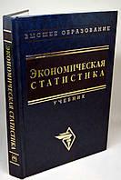 """Книга: """"Экономическая статистика"""", учебник"""
