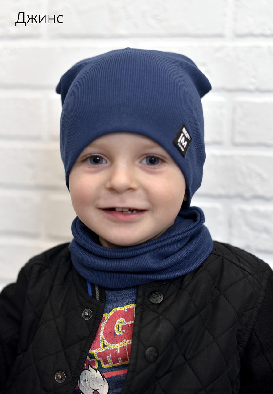Комплект двойной трикотаж шапка+хомут Fashion р.48-52 (3-5 лет) Есть т.синий, джинс, серый меланж
