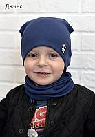 Комплект двойной трикотаж шапка+хомут Fashion р.48-52 (3-5 лет) Есть т.синий, джинс, серый меланж, фото 1