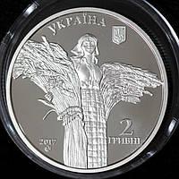 Монета Украины 2 грн 2017 г. Василий Ремесло ( Василь Ремесло ), фото 1