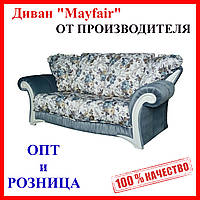 "Диван прямой тканевый ""Mayfair"", Майфаер"