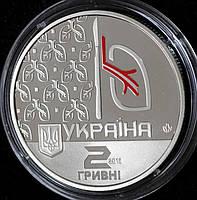 Монета Украины 2 грн 2018 г. Ольга Авилова