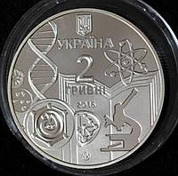 Монета Украины 2 грн 2015 г. 150 лет Одесскому университету имени И.И.Мечникова