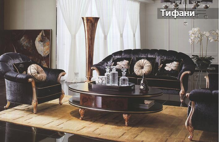Комплект мебели «Тифани»