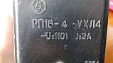 Реле проміжне РП-16, РП-17, фото 4