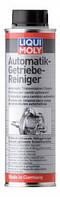 Промывка АКПП Liqui Moly Automatik Getriebe-Reiniger 0.3л. 2512