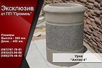 """Урна """"Антик - 4"""""""
