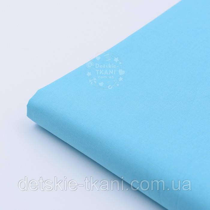 Отрез поплина, однотонный цвет небесно-голубой №34-1372, размер 72*240 см