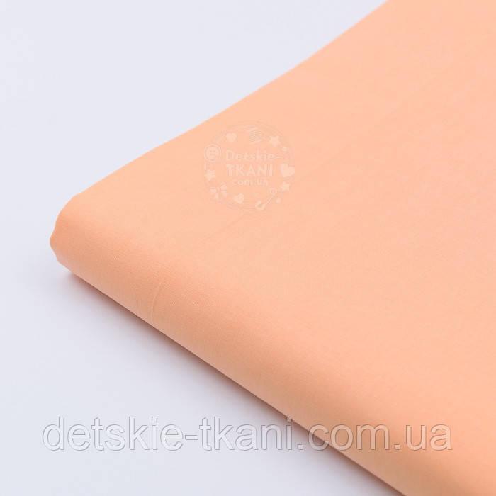 Лоскут поплина однотонный, цвет ярко персиковый №-1570