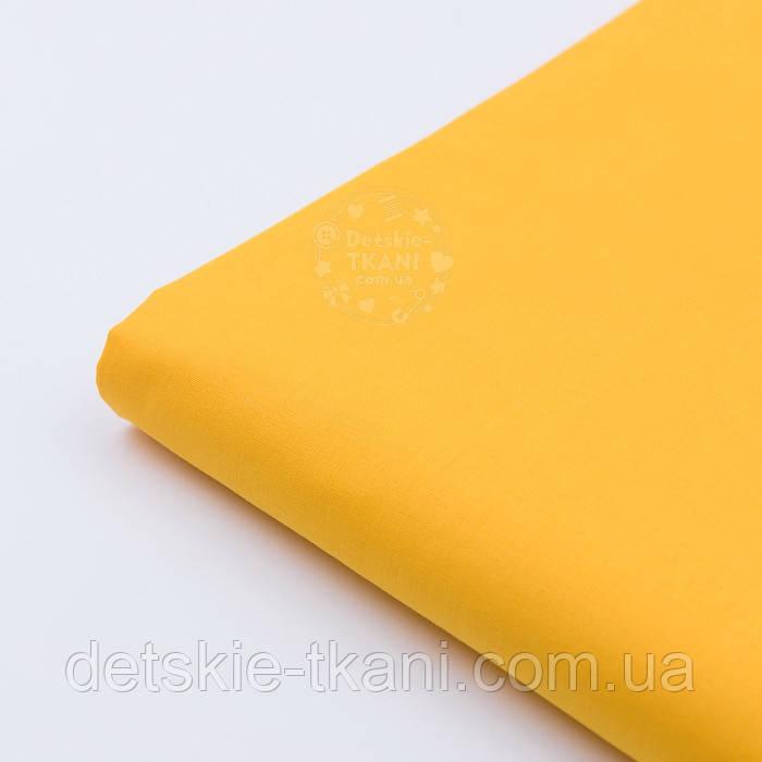 Лоскут поплина однотонный цвет жёлто-оранжевый №6-1363